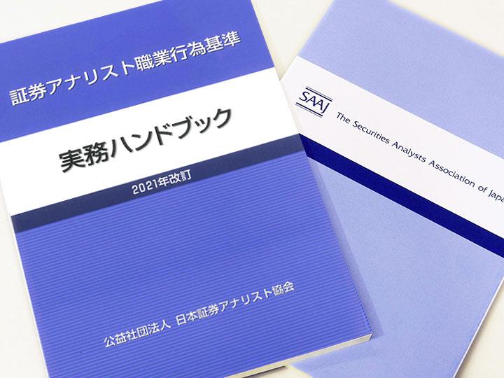証券アナリストと職業倫理 日本...