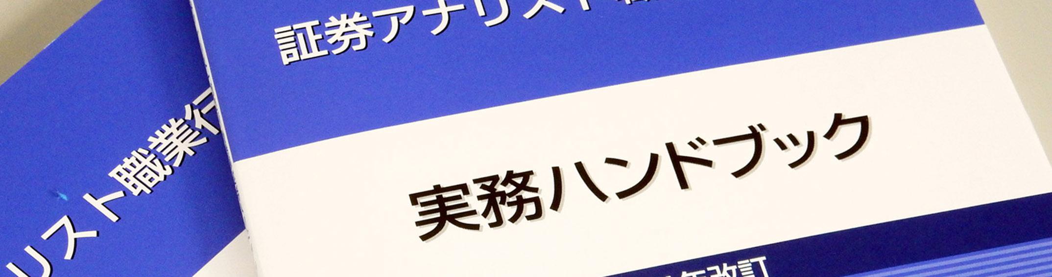 職業倫理 日本証券アナリスト協...