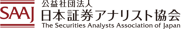 日本証券アナリスト協会 The Securities Analysts Association of Japan